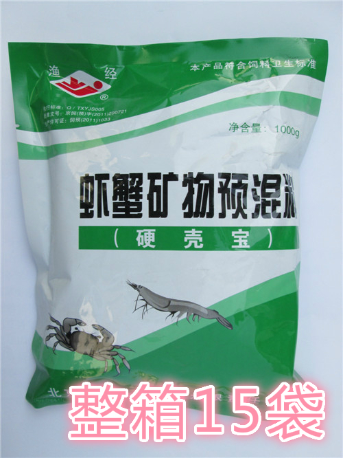 虾蟹矿物预混料15KG 硬壳宝 虾蟹药微量元素饲料添加 治软壳