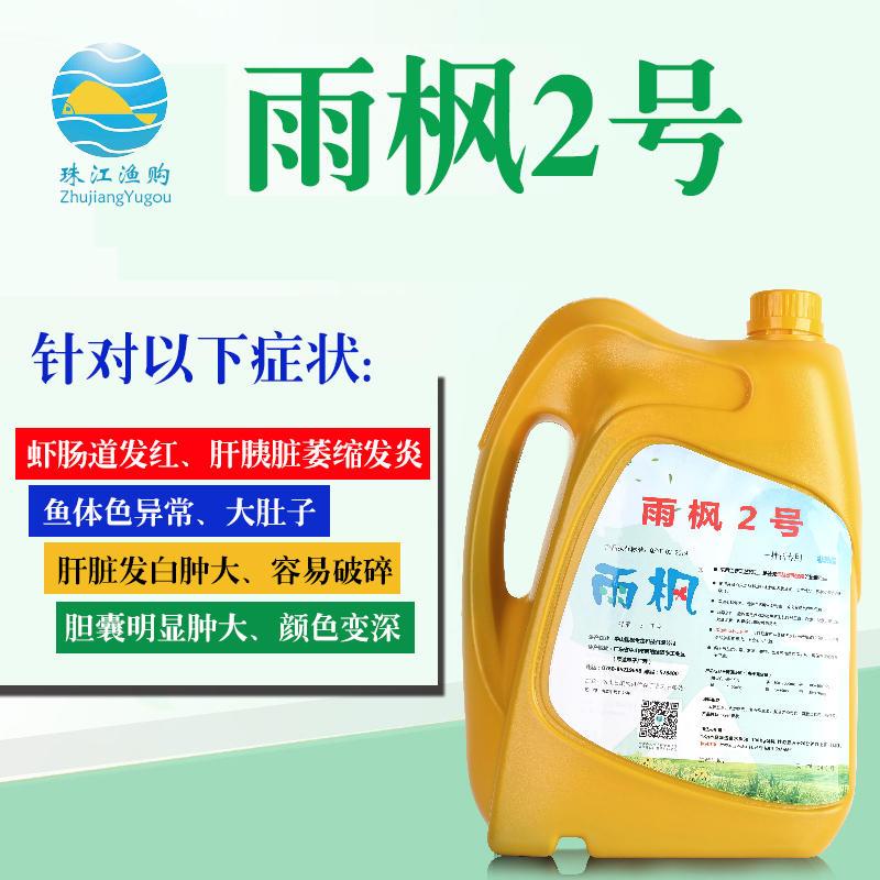 雨枫2号—鱼虾肝胆疾病 保苗 提高苗种成活率,增强抗病力