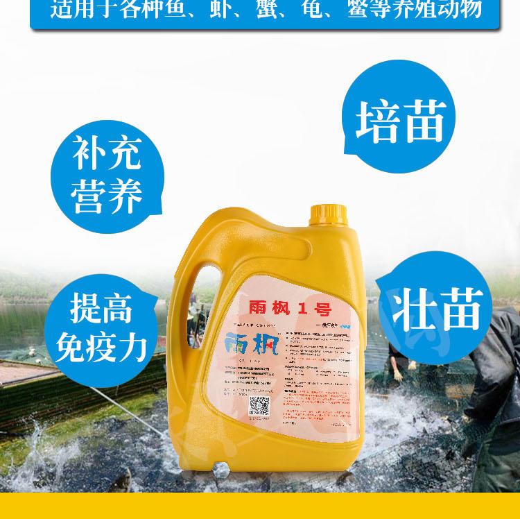 雨枫1号 - 培苗、速补营养的最佳形态产品
