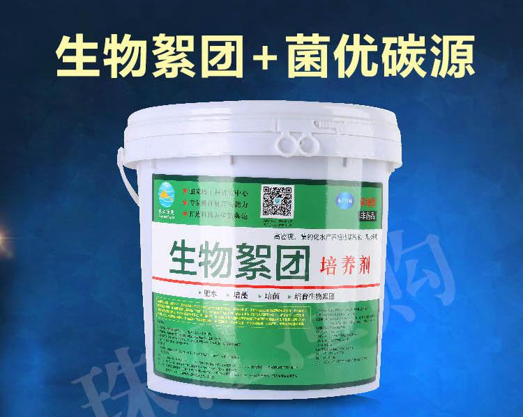 生物絮团培养剂 - 培水、调水、培育生物絮团