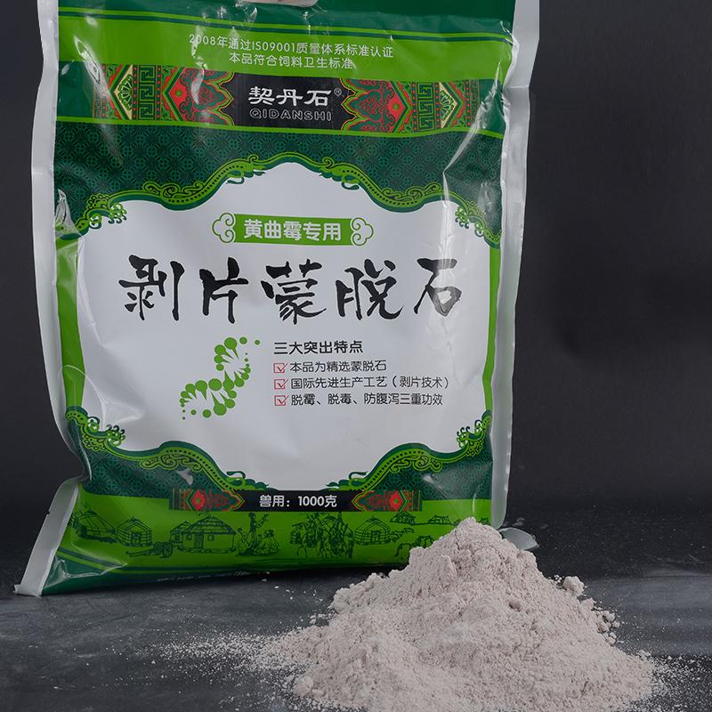黄曲霉专用蒙脱石粉猪饲料添加剂脱霉剂