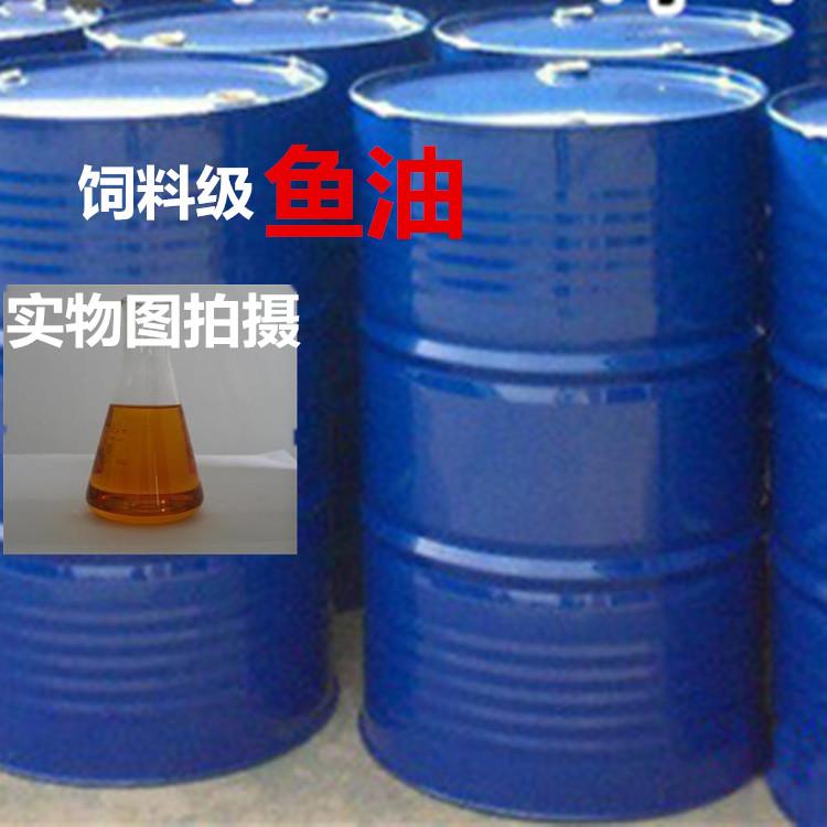 国产精练鱼油   饲料级鱼油