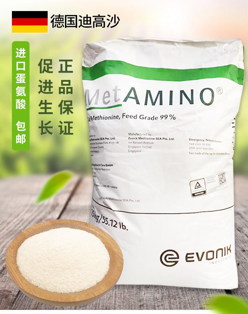 蛋氨酸MetAMINO 饲料添加剂固体DL产鱼饵禽畜毛皮动物饲料动物营养添加剂